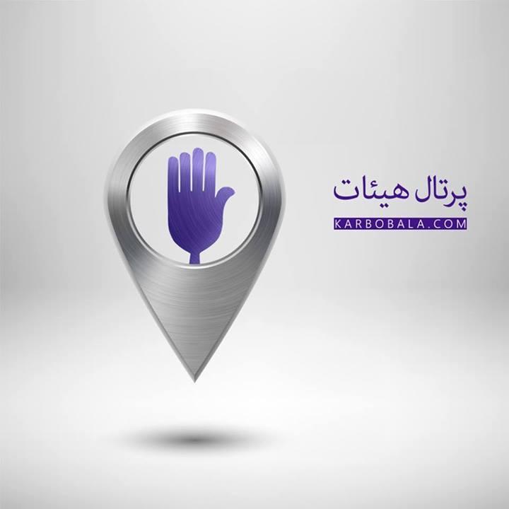 معرفی برنامه های ماه صفر در برخی از مساجد شاخص تهران