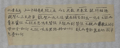 انتشار یک مقتل چینی قدیمی در باره کربلا