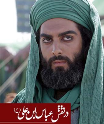 پرونده: حضرت عباس (ع)، محافظ و یاور امام حسین (ع) در فیلم رستاخیز