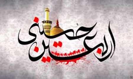 نخستین همایش ملی اربعین حسینی برگزار میشود