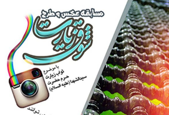 مسابقه عکس و طرح «شوق زیارت» با موضوع ثواب زیارت سیدالشهداء(ع)