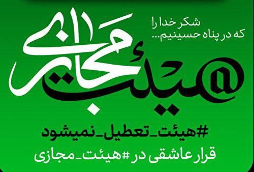 راهاندازی «حسینیه مجازی» به همت مؤسسه فرهنگی بینالحرمین