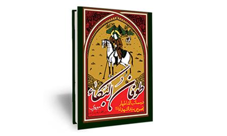 طوفان البکاء؛ منظومه تاریخی در رثای سیدالشهداء (ع)