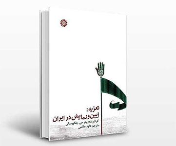 پژوهشی پیرامون آئین تعزیه در کتاب «تعزیه؛ آیین و نمایش در ایران»
