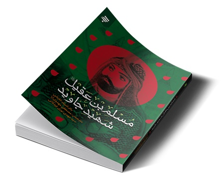 کتاب «مسلم بن عقیل؛ شهید جاوید» منتشر شد