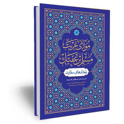 مجموعه هفتجلدی «مولای غریب مسلم بن عقیل رخدادهای سفارت»