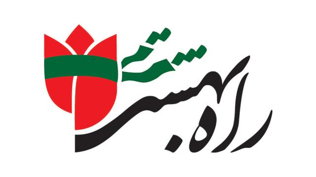 برپائی هفته فرهنگی «راه بهشت» از سوی آستان مقدس عباسی در شهر اصفهان
