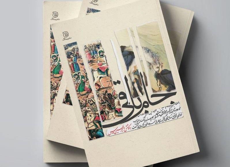 «جام باقی»؛ پیوندی میان مضامین عاشورا با مفاخر شعر پارسی