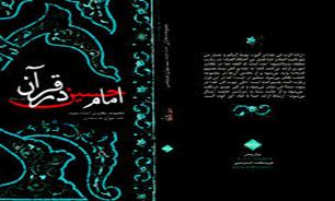 «امام حسین (ع) در قرآن» به روایت حریرچیان