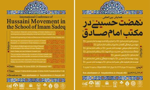 همایش بینالمللی «نهضت حسینی در مکتب امام صادق (ع)»