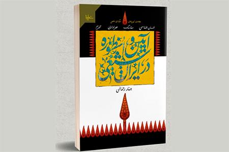 انسان شناسی مناسک عزاداری در کتاب آیین و اسطوره در ایران شیعی
