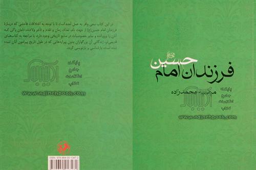 فرزندان امام حسین (ع)؛ به روایت مورخین و پژوهشگران