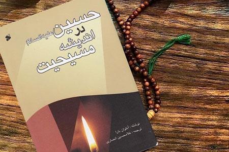 «حسین (ع) در اندیشه مسیحیت»؛ کتابی که نویسندهاش را به دادگاه کشاند