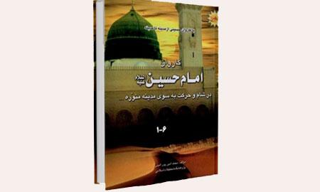 مروری بر وقایع کربلا تا مدینه در جلد دوم کتاب «با کاروان حسینی»