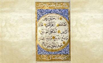 نسخهای زرنما از قرن 13 در خصال حضرت امام حسین (ع) به روایت اهل سنت