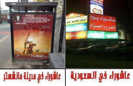 از تابلوی ضد عاشورا تا تبلیغ برای امام حسین علیه السلام