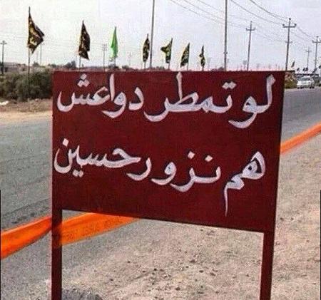 پاسخ دندانشکن زائران حسینی(ع) به داعش