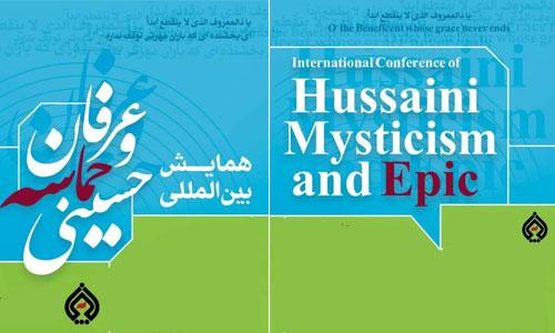 فراخوان مقاله همایش بینالمللی «عرفان و حماسه حسینی»