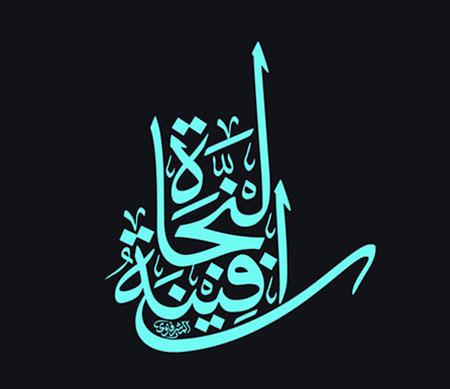 «الحسین سفینه النجاه»؛ شعار اربعین 99