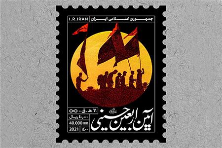 تمبر یادبود اربعین حسینی رونمایی شد