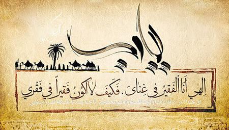دعای عرفه؛ راز و نیاز خالصانه از لسان امام حسین (ع)