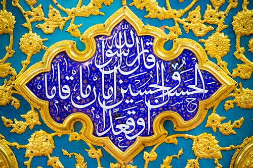 نقوش حرم حسینی؛ تلفیق زیبایی از خط و رنگ/ گزارش تصویری
