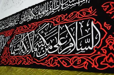 پرچم قبه حرم مطهر امام حسین علیه السلام ویژه محرم