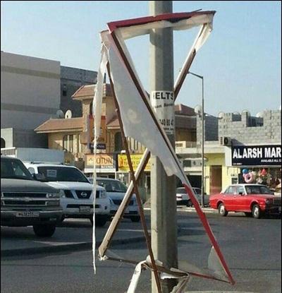 پاره کردن پرچمها و بنرهای عزای امام حسین علیه السلام در بحرین