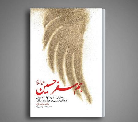 شرکت در مجالس عزاداری قدم اول سلوک حسینی است
