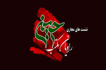 سلسله نشستهای مجازی «راویان مکتب حسینی» ویژه محرم 1400