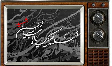 پخش تلویزیونی تولیدات حوزه هنری در ایام ماه محرم