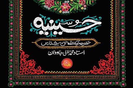 «حسینیه»؛ کتاب راهنما برای عزادران و زائران حسینی