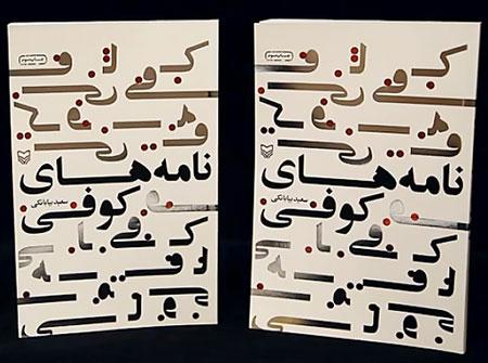 «نامههای کوفی»؛ مجموعه شعری با نگاهی انتقادی