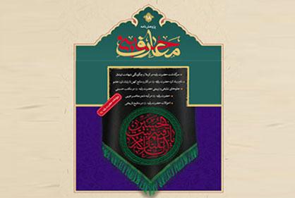 جلوههای تبلیغی و تربیتی حضرت رقیه (س) در مکتب حسینی