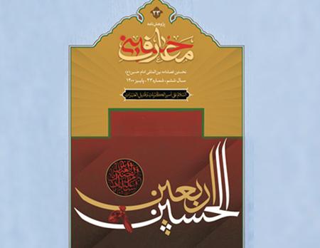 بیست و سومین شماره فصلنامه معارف حسینی منتشر شد