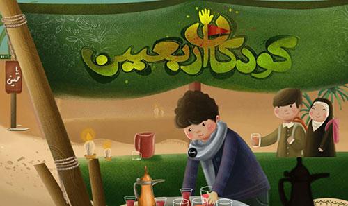 نسخه دوم بازی موبایلی «کودکان اربعین» در راه انتشار