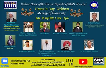 برگزاری وبینار بینالمللی «روز حسین (ع)»