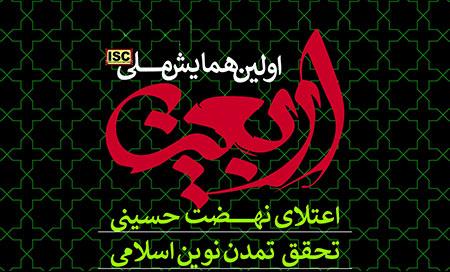 اولین همایش ملی «اربعین؛ اعتلای فرهنگ حسینی، تحقّق تمدن نوین اسلامی»