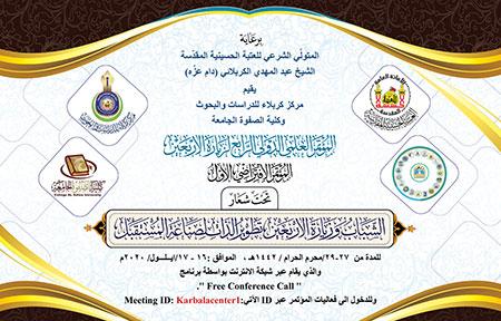 چهارمین کنگره بینالمللی زیارت اربعین