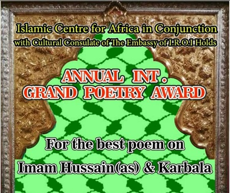 جایزه بزرگ شعر سال با موضوع واقعه کربلا