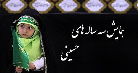 همایش سه سالههای حسینی در میدان امام حسین (ع) تهران