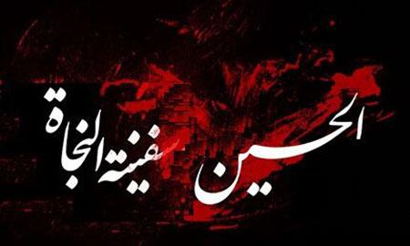 «الحسین؛ سفینهالنجاه» شعار اربعین 1400