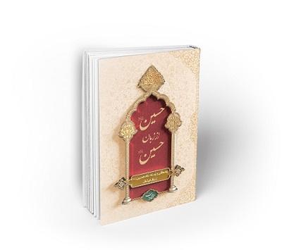 «حسین از زبان حسین»؛ روایت زندگی و زمانه امام حسین (ع) از زبان ایشان