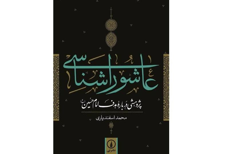 عاشوراشناسی؛ پژوهشی درباره هدف امام حسین (ع)