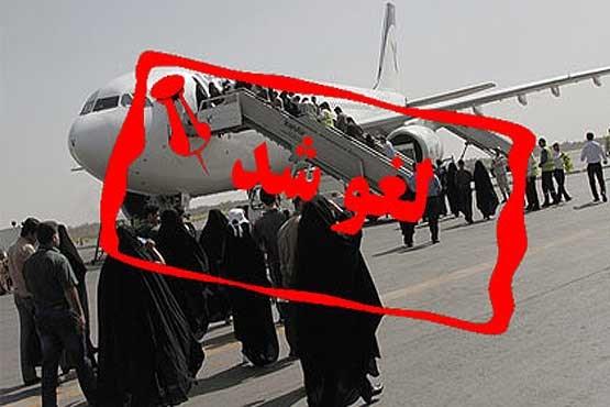 پروازهای عمره تا 10 فروردین لغو شد
