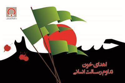 طرح نذر خون با شروع ماه محرم تا اربعین حسینی اجرا میشود