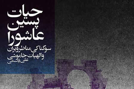«حیاتِ پسینِ عاشورا»؛ مواجهه تشیع ایرانی معاصر با مسئله عاشورا