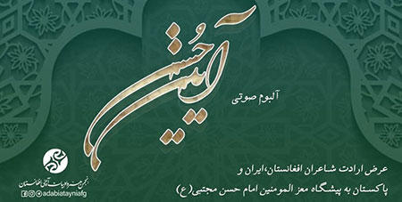 آلبوم صوتی «آیین حسن» منتشر میشود