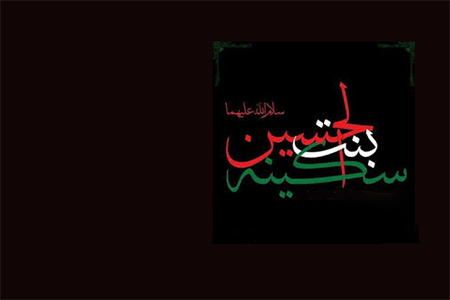 حضرت سکینه (س)؛ حامل پیغام امام حسین (ع) به شیعیان