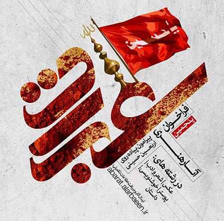 فراخوان پنجمین سوگواره بینالمللی «عبرات»
